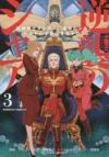 【コミック】機動戦士ガンダム 逆襲のシャア ベルトーチカ・チルドレン(3)