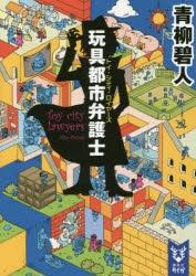 900【小説】玩具都市弁護士