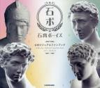 【その他(書籍)】石膏ボーイズ 公式ビジュアルファンブック