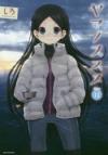 【コミック】ヤマノススメ(11)