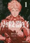 【コミック】虐殺器官(1)