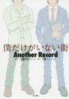 【小説】僕だけがいない街 Another Record