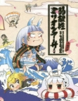 【コミック】弱酸性ミリオンアーサー