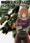 【コミック】機動戦士ガンダムUC バンデシネ(15)