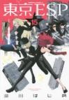 【コミック】東京ESP(15)