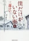 【コミック】僕だけがいない街(8)