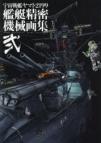 【画集】宇宙戦艦ヤマト2199 艦艇精密機械画集 HYPER MECHNICAL DETAIL ARTWORKS 弐