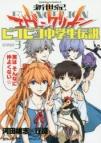 【コミック】新世紀エヴァンゲリオン ピコピコ中学生伝説(3)