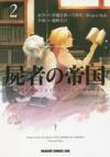 【コミック】屍者の帝国(2)