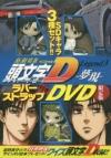【その他(書籍)】『新劇場版「頭文字D」Legend3-夢現-』ラバーストラップ付きDVD限定版