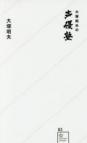【その他(書籍)】大塚明夫の声優塾