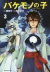 【コミック】バケモノの子(3)