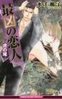 【小説】最凶の恋人 ―虎の尾―