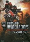 【攻略本】カプコン攻略ガイドブックシリーズ バイオハザード アンブレラコア 公式攻略ガイド