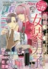 【コミック】GUSHpeche(ガッシュペシェ) vol.44 特集 女装男子