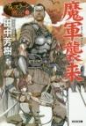 【小説】魔軍襲来 アルスラーン戦記<11>