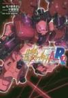 【コミック】ガンダムビルドファイターズA-R(1)