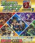 【攻略本】モンスターストライク 最強攻略BOOK(7)