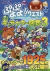 【その他(書籍)】ぷよぷよ!!クエスト キャラクター図鑑 Vol.3