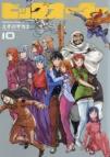 【コミック】ビッグオーダー(10)