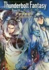 【コミック】Thunderbolt Fantasy 東離劍遊紀 アンソロジー