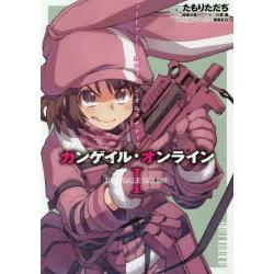 【コミック】ソードアート・オンライン オルタナティブ ガンゲイル・オンライン I