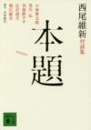 【小説】西尾維新対談集 本題
