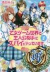 【小説】乙女ゲーム世界で主人公相手にスパイをやっています(1)