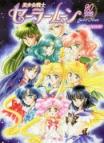 【その他(書籍)】美少女戦士セーラームーン20周年記念BOOK