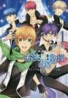【コミック】スタミュ Stardust's Dream(1)