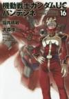 【コミック】機動戦士ガンダムUC バンデシネ(16)