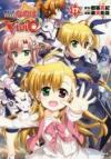 【コミック】魔法少女リリカルなのはViVid(17)
