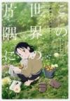 【その他(書籍)】「この世界の片隅に」劇場アニメ公式ガイドブック