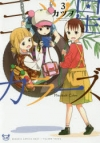 【コミック】三ツ星カラーズ(3)