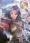 【小説】人狼への転生、魔王の副官(5) 氷壁の帝国