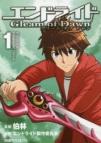 【コミック】エンドライド Gleam of Dawn(1)