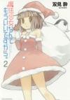 【コミック】魔法少女なんてもういいですから。(2)