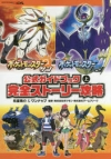 【攻略本】ポケットモンスター サン・ムーン 公式ガイドブック(上) 完全ストーリー攻略