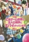 【小説】乙女ゲーム世界で主人公相手にスパイをやっています(3)