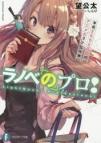 【小説】ラノベのプロ! 年収2500万円のアニメ化ラノベ作家