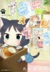 【コミック】にゃんこデイズ(2)