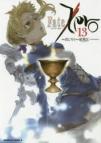 【コミック】Fate/Zero(13)