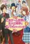 【小説】乙女ゲーム世界で主人公相手にスパイをやっています(4)