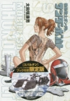 【コミック】機動戦士ガンダム サンダーボルト(9) ペーパークラフト付き限定版