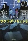 【小説】片手の楽園 サクラダリセット5
