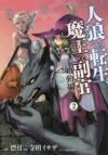 【コミック】人狼への転生、魔王の副官 始動編(2)