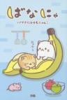 【その他(書籍)】ばなにゃ バナナにひそむにゃんこ