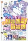 【コミック】おしえて! ギャル子ちゃん(4) 通常版
