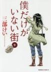 【コミック】僕だけがいない街(9)