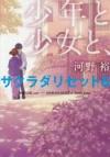 【小説】少年と少女と、 サクラダリセット6